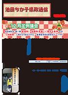 池田ちか子県政通信第13号