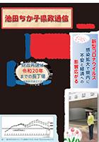 池田ちか子県政通信第16号