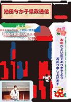 池田ちか子県政通信第19号